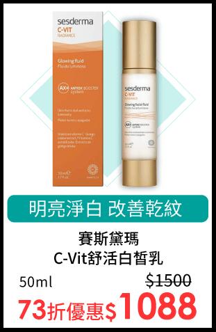 賽斯黛瑪C-Vit舒活白皙乳-明亮淨白 改善乾紋