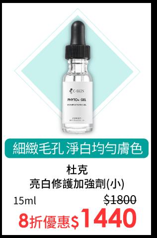 杜克亮白修護加強劑-細緻毛孔 淨白均勻膚色
