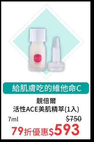 靚倍爾活性ACE美肌精萃-給肌膚吃的維他命C