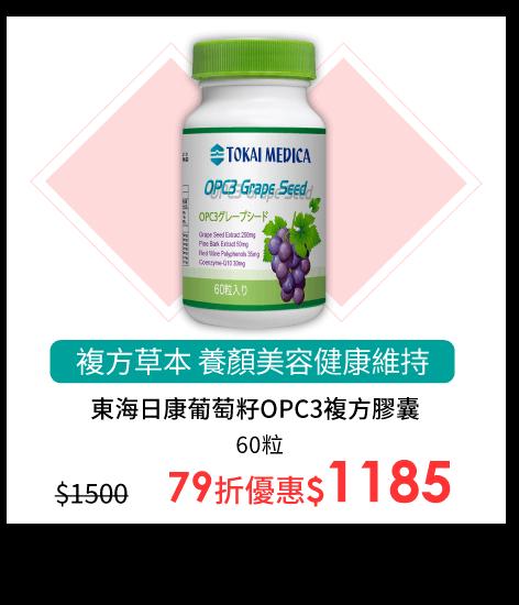 東海日康葡萄籽OPC3複方膠囊-複方草本 養顏美容健康維持