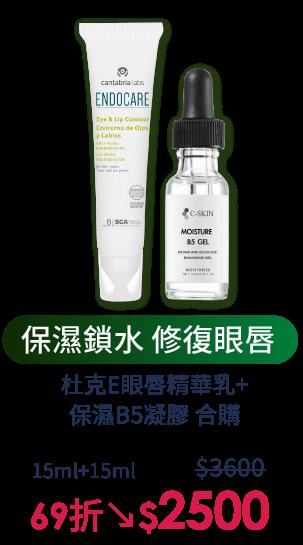 C-Skin杜克E眼唇精華乳+保濕B5凝膠合購-保濕鎖水 修復眼唇