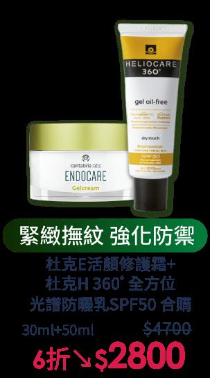 杜克E活顏修護霜+杜克H 360゚全方位光譜防曬乳SPF50合購-緊緻撫紋 強化防禦