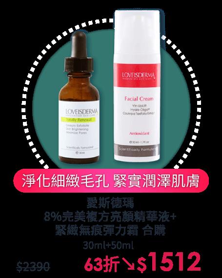 愛斯德瑪8%完美複方亮顏精華液+緊緻無痕彈力霜合購-淨化細緻毛孔 緊實潤澤肌膚