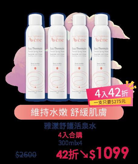 雅漾舒護活泉水6入合購-維持水嫩 舒緩肌膚