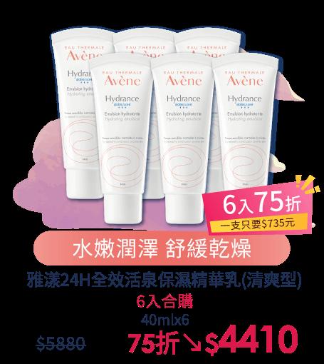 雅漾24H全效活泉保濕精華乳(清爽型)3入合購-水嫩潤澤 舒緩乾燥