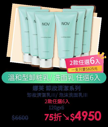 娜芙卸妝清潔系列6入合購-溫和型卸妝乳/洗面乳2款任選6入