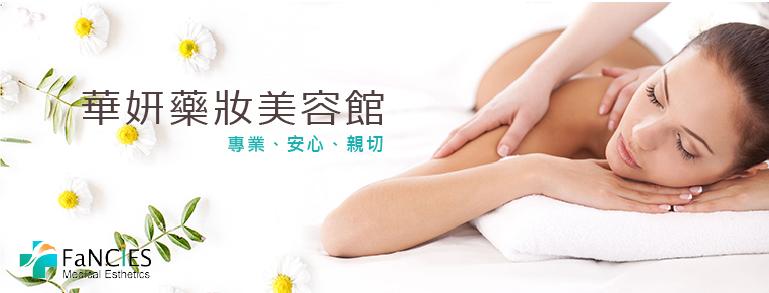 FaNCiES華妍藥妝美容館 專業安心親切
