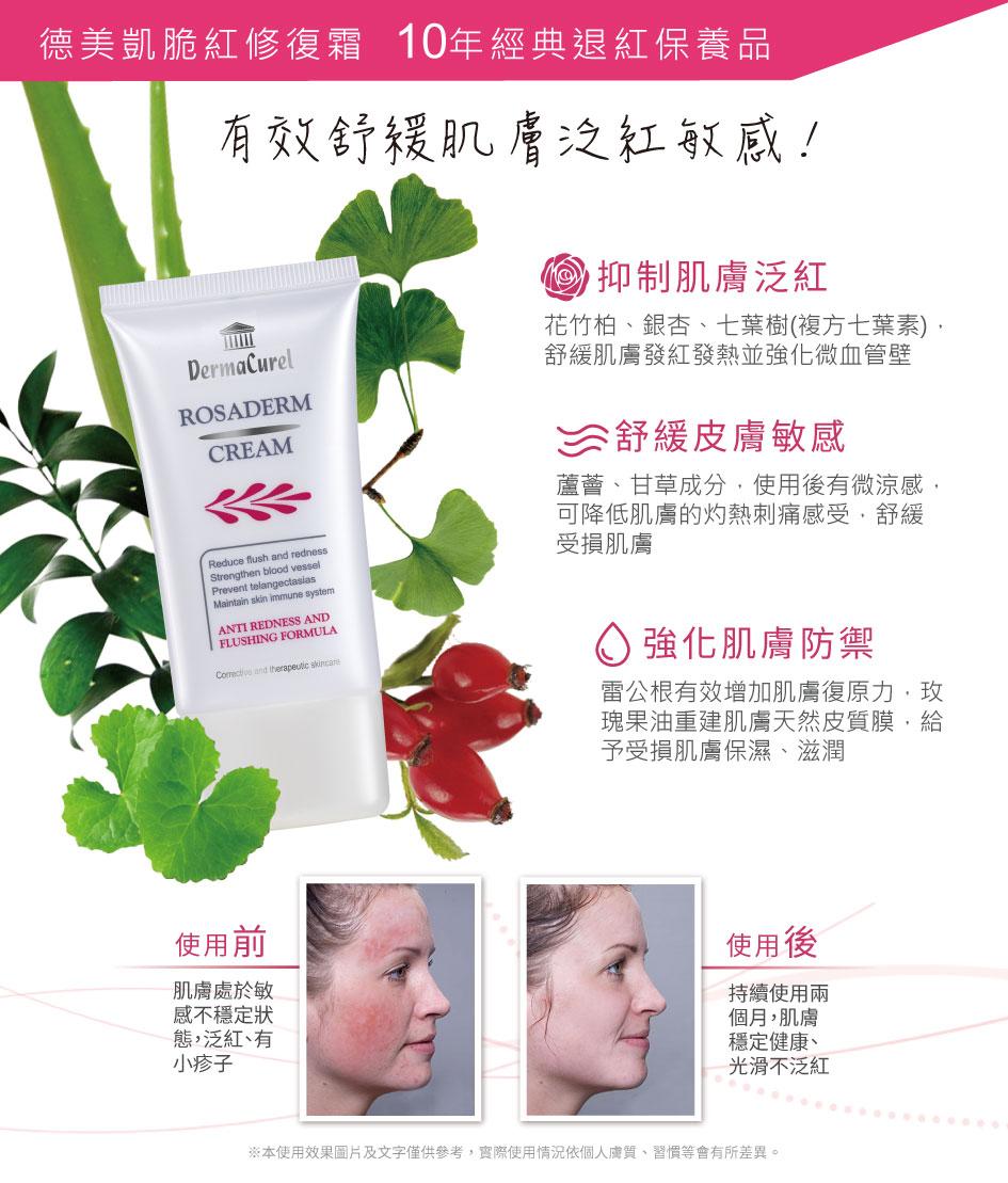 德美凱脆紅修復霜,十年經典退紅保養品!抑制肌膚泛紅;舒緩皮膚敏感;強化肌膚防禦