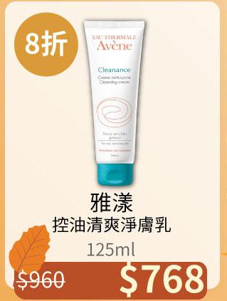 Avene雅漾控油清爽淨膚乳 送全效極護控油防曬乳SPF50+