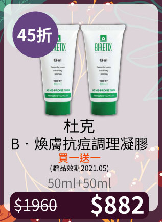 C-Skin杜克B‧煥膚抗痘調理凝膠、舒緩痘痘肌膚不適感,幫助維持清爽、乾淨膚質