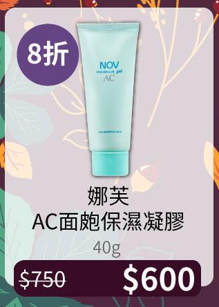 Nov娜芙AC面皰保濕凝膠、可抑制過多的皮脂分泌,提供肌膚完整的保濕效果。使您擁有不油不膩的水嫩肌膚