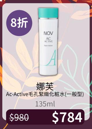 Nov娜芙Ac-Active毛孔緊緻化粧水(一般型)、緊緻毛孔,預防臉部油光