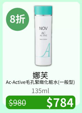 Nov娜芙Ac-Active毛孔緊緻化粧水(一般型)【8折優惠】
