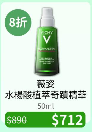 Vichy薇姿水楊酸植萃奇蹟精華【8折優惠】
