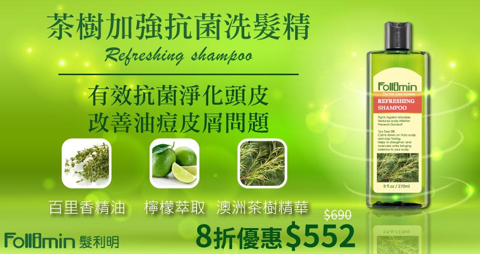Follimin髮利明茶樹加強抗菌洗髮精、有效抗菌淨化頭皮、改善油痘皮屑問題