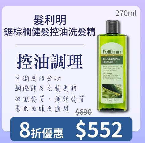 Follimin髮利明鋸棕櫚健髮控油洗髮精【8折優惠】