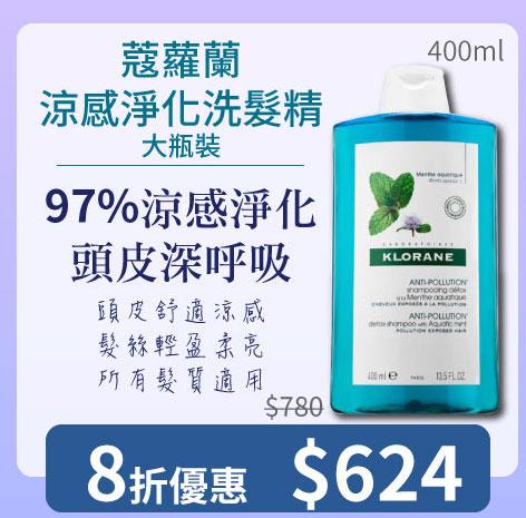 Klorane蔻蘿蘭涼感淨化洗髮精-大瓶裝(效期2022.01)【69折優惠】