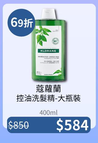 Klorane蔻蘿蘭控油洗髮精(大) 3入合購【5折優惠】