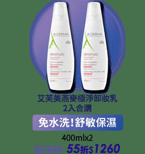 Aderma艾芙美燕麥極淨卸妝乳、滋潤保濕、舒緩修護乾燥肌膚