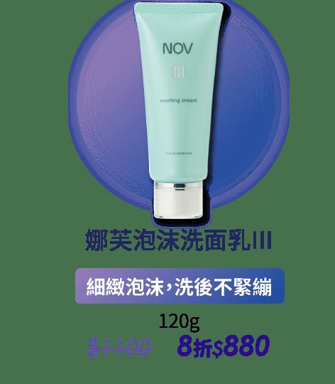 Nov娜芙泡沫洗面乳III、加強肌膚的防禦保護機能,提供乾燥肌膚高度保濕