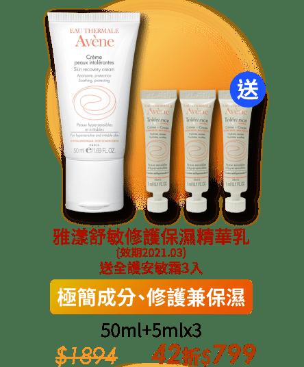 Avene雅漾舒敏修護保濕精華乳(效期2021.03) 折扣再送全護安敏霜3入、長效修護,更加保濕,感受健康新膚質