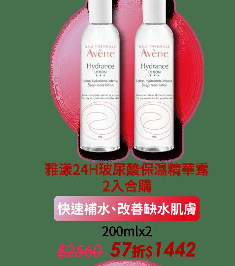 Avene雅漾24H玻尿酸保濕精華露、快速補水,改善缺水肌膚