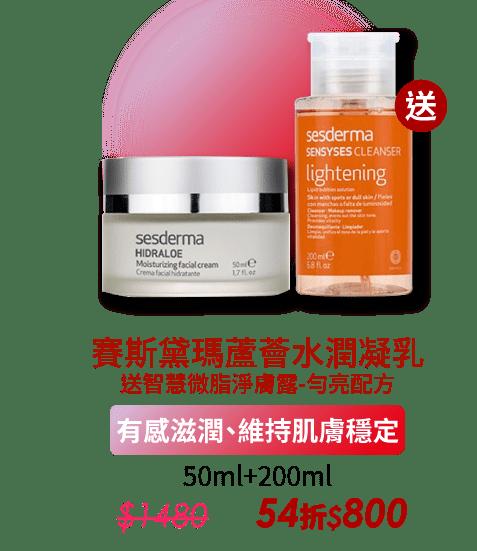 Sesderma賽斯黛瑪蘆薈水潤凝乳送淨膚露(勻亮配方)、蘆薈修復系列,滋養乾燥肌膚