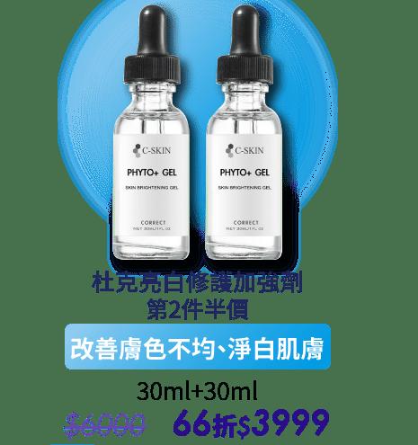 C-Skin杜克亮白修護加強劑30ml、美白肌膚,改善肌膚暗沈