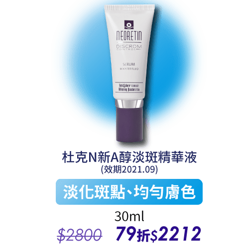 C-Skin杜克N新A醇淡斑精華液(效期2021.09)、改善暗沉、美白肌膚