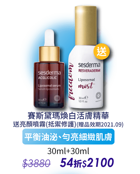 Sesderma賽斯黛瑪煥白活膚精華 折扣再送亮顏噴霧(抵禦修護)(贈品效期2021.09)、維持肌膚彈性,維持肌膚健康狀態