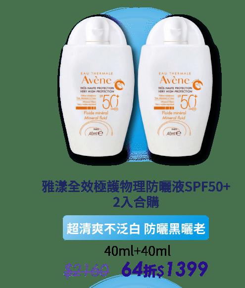 Avene雅漾全效極護物理防曬液SPF50+、超清爽不泛白,有效阻隔UVA/UVB