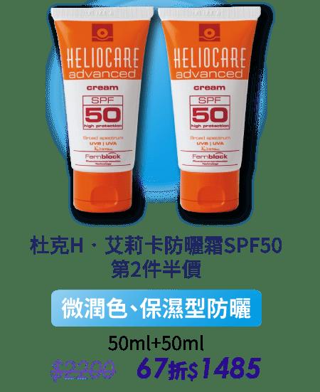 C-Skin杜克H‧艾莉卡防曬霜SPF50、微潤色、提亮膚色、保護肌膚、清透與保濕五種功效
