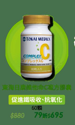 Tokai東海日康維他命C複方膠囊、促進鐵的吸收。具抗氧化作用