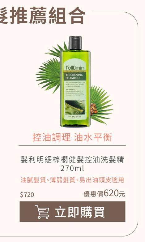 (毛孔調理..告別油頭)Follimin髮利明鋸棕櫚健髮控油洗髮精【8折優惠】