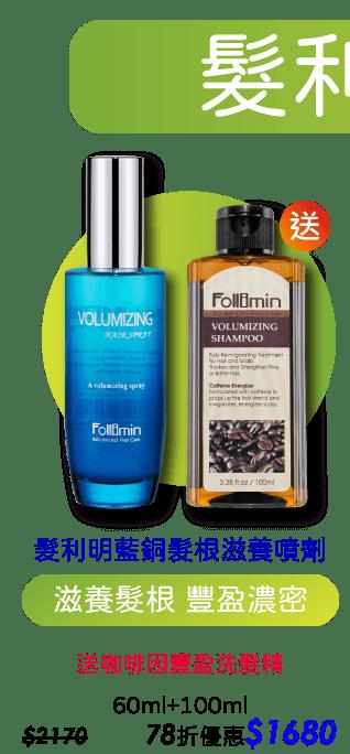 Follimin髮利明藍銅髮根滋養噴劑 送咖啡因豐盈洗髮精(隨身瓶)【含贈品78折】