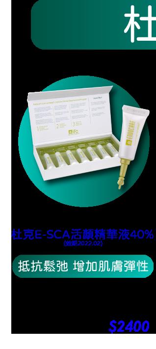 C-Skin 杜克E-SCA活顏精華液40% (效期2021.11)