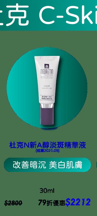 C-Skin杜克N新A醇淡斑精華液(效期2021.09) 【79折優惠】