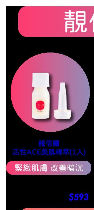 JBMD靚倍爾活性ACE美肌精萃(1入)【買1送1】(含贈品4折優惠)