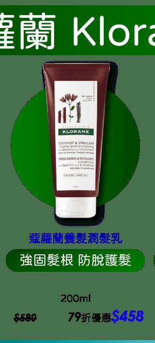 Klorane蔻蘿蘭養髮潤髮乳