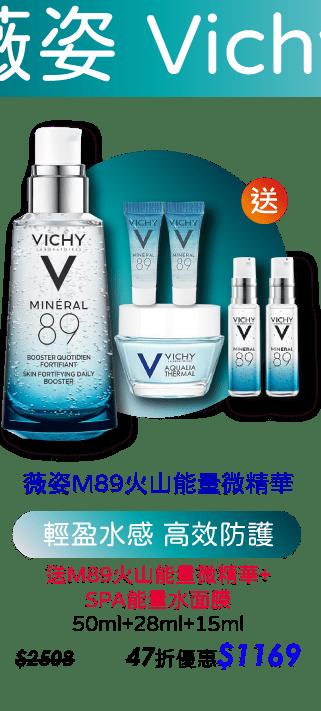 Vichy薇姿M89火山能量微精華 送M89火山能量微精華+SPA能量水面膜【含贈品47折】