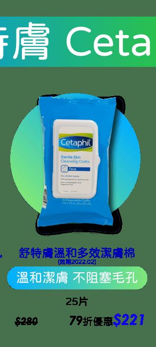 Cetaphil舒特膚溫和多效潔膚棉(效期2022.02)【79折優惠】