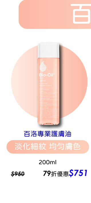 Bio-Oil 百洛專業護膚油(大) 【8折優惠】