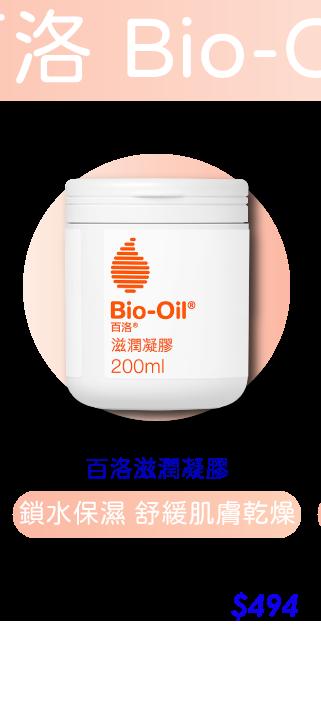 Bio-Oil百洛滋潤凝膠(大) 【8折優惠】