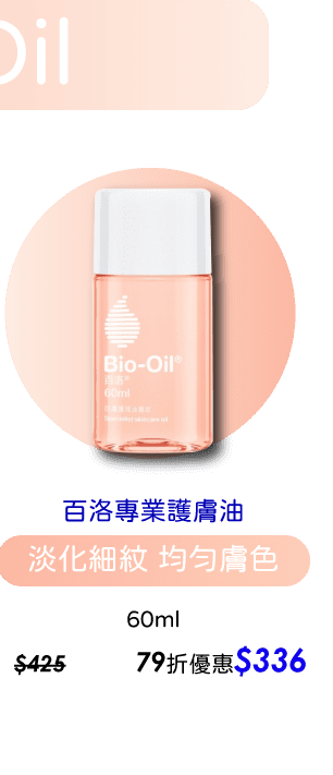 Bio-Oil 百洛專業護膚油(小)【79折優惠】