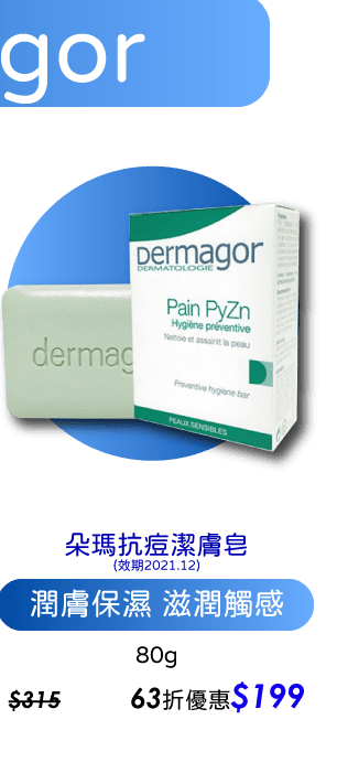 Dermagor朵瑪抗痘潔膚皂(效期2021.12)【63折優惠】