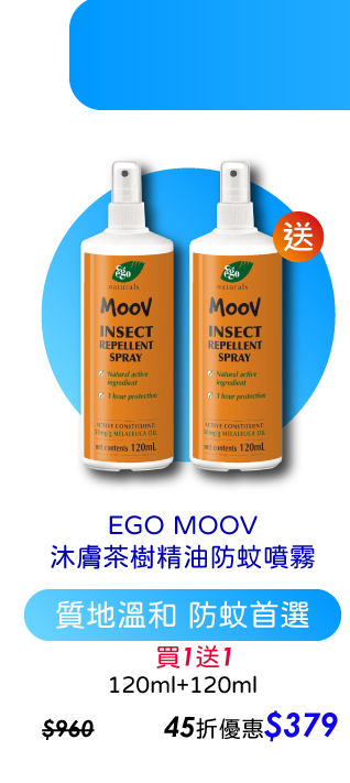 QV EGO MOOV沐膚茶樹精油防蚊噴霧(效期2021.09)【買一送一】41折優惠