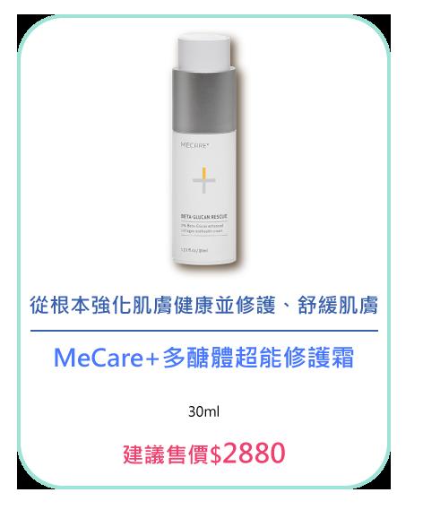 MeCare+多醣體超能修護霜