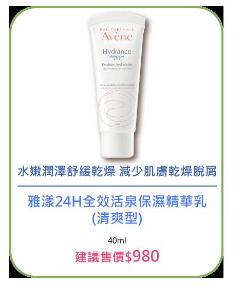 Avene雅漾24H全效活泉保濕精華乳(清爽型)