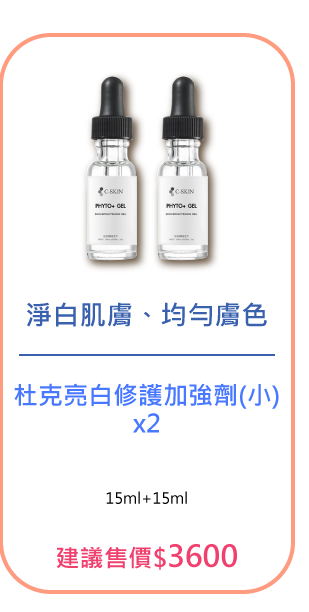 C-Skin杜克亮白修護加強劑(小) 2入合購加碼再送眼唇精華乳(效期2021.12) 【含贈品48折】