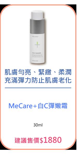 MeCare+白C彈嫩霜